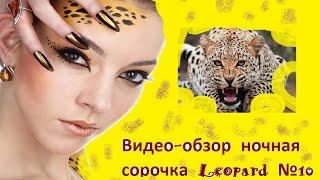 Видео обзор ночная сорочка Leopard №10