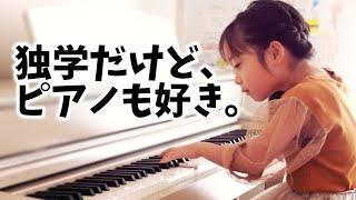 【独学】思うように弾けなくてちょっと悔しい。/ブルグミュラー18の練習曲/ゴンドラの船頭歌