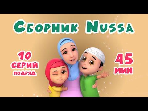 Мультфильм Нусса | Сборник 1-10 серии | 45 минут