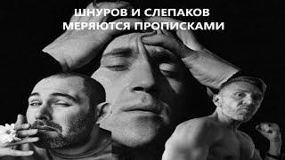 Шнуров и Слепаков меряются прописками.