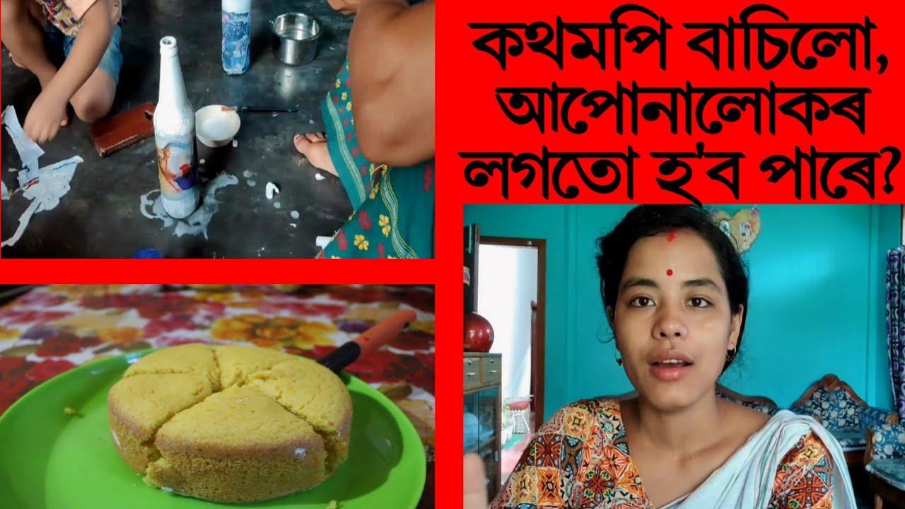 আমৰ টেষ্টি কেক / Mango cake recipe / এনেকুৱা এচাম মানুহ লাগি আছে এইবোৰত, সাৱধান