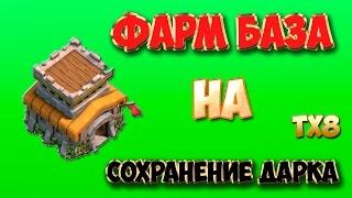 Clash Of Clans - Обзор Топ Базы Для Фарма Тх 8 На сохранение дарка!