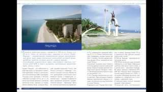 Путеводитель по Абхазии | Фото, видео, погода, климат, курорты, транспорт, еда. Что посмотреть?