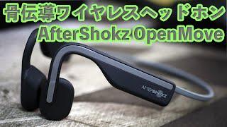 【音】コスパの良い骨伝導ヘッドホンAfterShokzの「OpenMove」が発売されました!