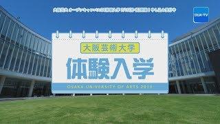 大阪芸大テレビ第490回-2019.6.22.ON AIR