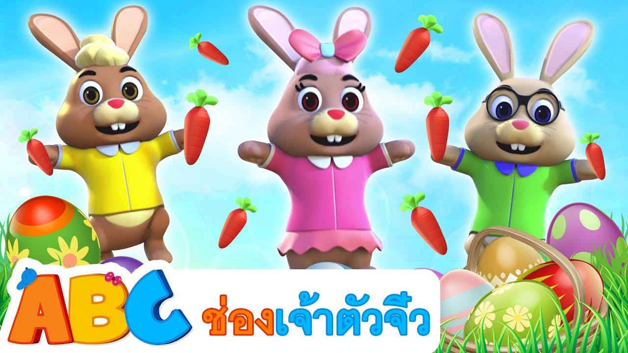 เพลงกระต่าย   การ์ตูนเด็ก   เพลงสำหรับเด็ก   ABC Thai