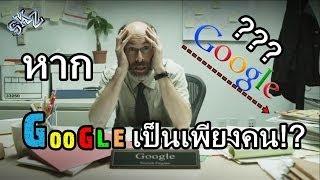 หาก-google-เป็นเพียงผู้ชายคนหนึ่ง-พากย์นรก