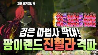 [사탕]풀데카^^ 진힐라 쏘ez 검마 딱기다려ㅋㅋ [메…