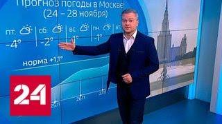 """""""Погода 24"""": зима берет паузу - Россия 24"""