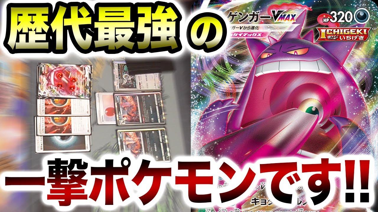 【やっと来たか】ゲンガーVMAXの登場で一撃デッキが大会レベルになります!!【ポケカ】