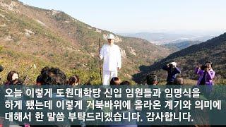 [도원(道圓)대학당 강의] 775 계룡산 거북바위의 정…