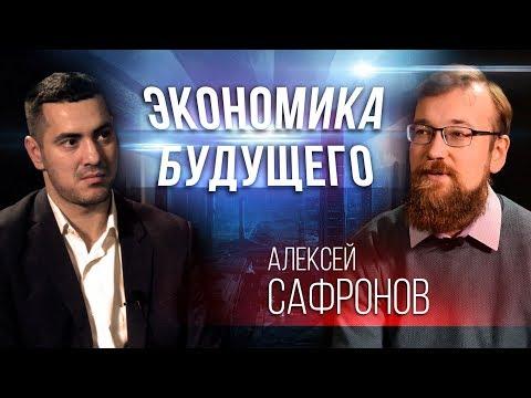 Экономика будущего. Алексей