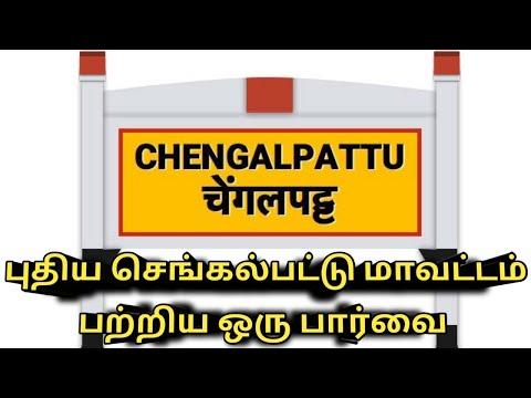 #Chengalpattu District | #Tamilnadu | No More Kancheepuram | #makethechanges