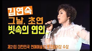 k-pop 7080 라이브  김연숙 명곡  그날, 초연,  가슴앓이, 이사가던 날, 스리살짝, 빗속의 여인
