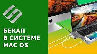 Резервное копирование Macbook, iMac, Mac mini с помощью Time Machine 💻 🛠️🖴