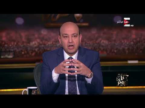 كل يوم - عمرو أديب: ترشح سامي عنان يقلل من حظوظ خالد علي
