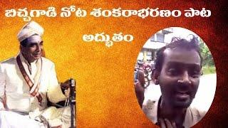 బిచ్చగాడి నోట శంకరాభరణం పాట మధురం | Shankarabharanam Song Sung By Street Beggar Melodiously
