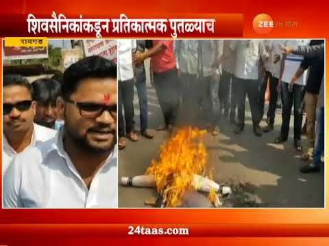 Raigad Yava Sena Burnt Effigy Of Nilesh Rane