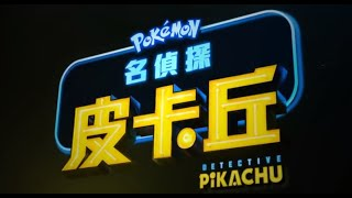 【POKÉMON 名偵探皮卡丘】皮卡丘配音版 POKÉMON Detective Pikachu (Pikachu Dub)