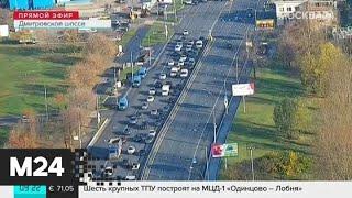 """""""Утро"""": в столице трафик шесть баллов - Москва 24"""