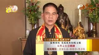 元敬法師【大家來學易經082】| WXTV唯心電視台