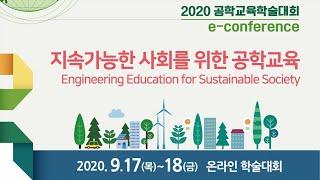 2020 공학교육학술대회  A