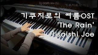 The Rain 히사이시 조 /기쿠지로의 여름 OST 피아노연주:행복한 예술가