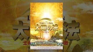 太陽の法 エル・カンターレへの道 thumbnail