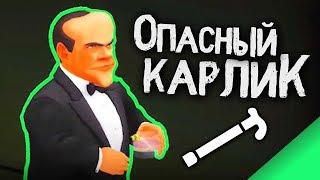 ОПАСНЫЙ КАРЛИК!...