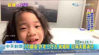20191026中天新聞 小S翻版!許老三吐舌、拋媚眼 自稱美麗滿分