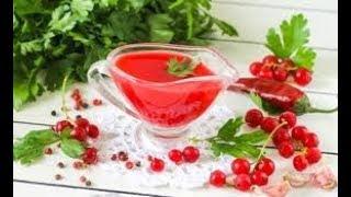 Потрясающе Вкусный Соус из Красной Смородины На Зиму.