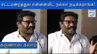karunas-funny-speech-at-sangathalaivan-movie-audio-launch-hindu-tamil-thisai