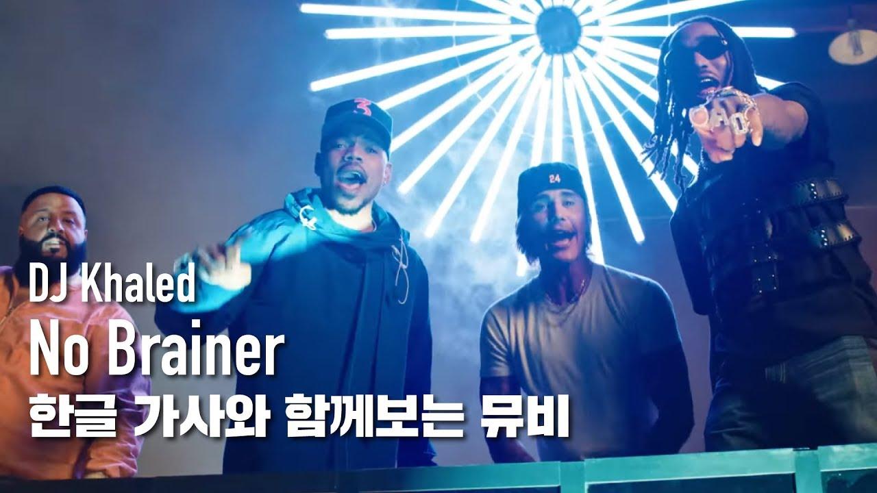 Download [한글자막뮤비] DJ Khaled - No Brainer (feat. Justin Bieber, Chance the Rapper, Quavo)