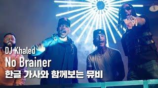 [한글자막뮤비] DJ Khaled - No Brainer (feat. Justin Bieber, Chance the Rapper, Quavo)