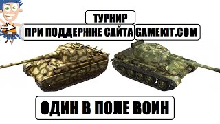 Уникальный ТУРНИР ПО World Of Tanks