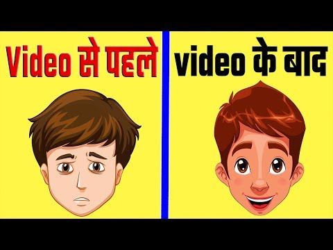 Life से Tension को गायब कर देगा ये विडियो || How To Reduce Stress in Student Life And Family Life