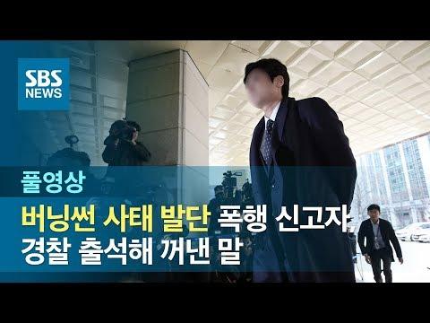 """'버닝썬 사태 발단' 폭행 신고자 """"국민께 알려야 한다"""" (풀영상) / SBS"""