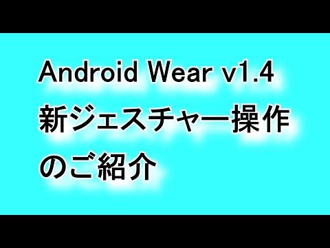 Android Wear v1.4 で追加された新しいジェスチャー操作の紹介動画