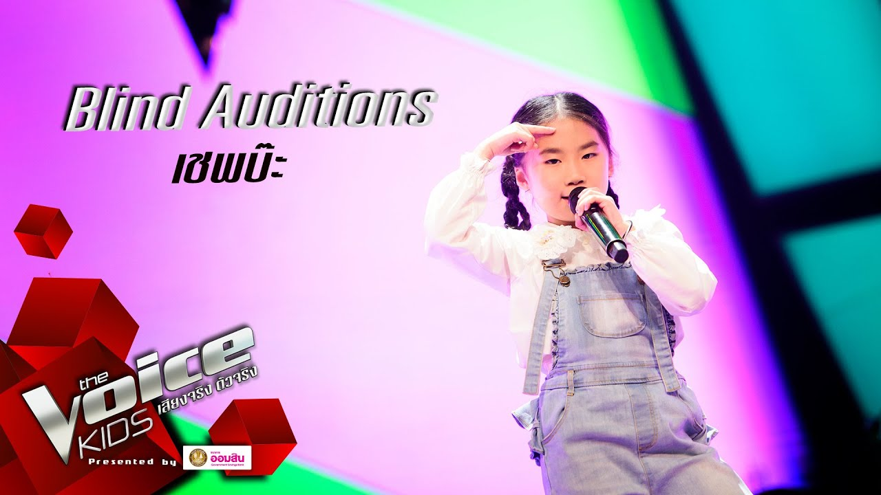 อั่งเปา - เชพบ๊ะ - Blind Auditions - The Voice Kids Thailand - 13 July 2020