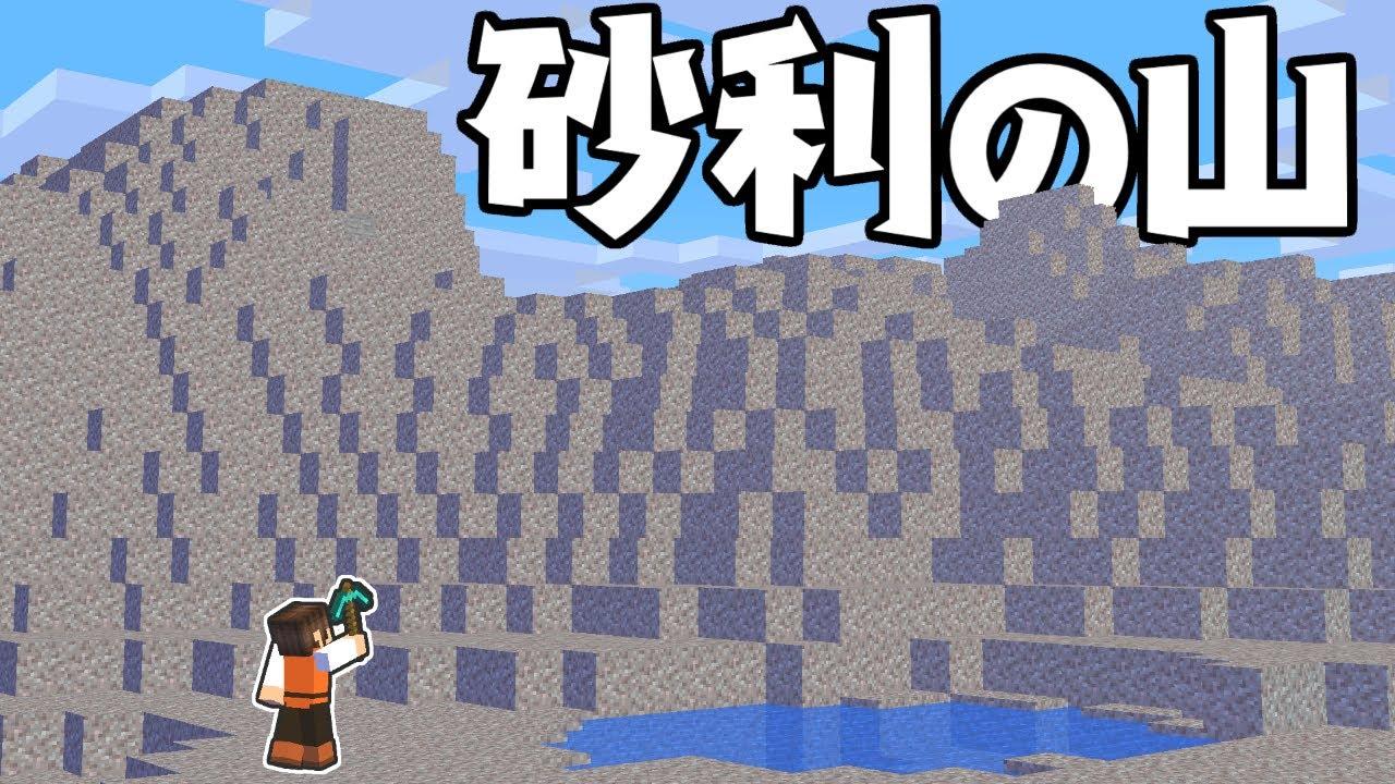 激レアな砂利の山バイオームを見つけよう!!探索中にまさかのハプニングが!?マイクラ実況Part384【マインクラフト】