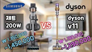 SAMSUNG 제트 200W VS dyson v11 (…