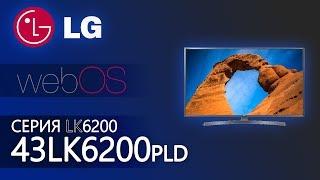 разумный выбор? Обзор FHD ТВ LG серии LK6200 на примере 43LK6200 / 49lk6200 lk6200pld