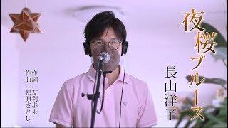 夜桜ブルース / 長山洋子 cover by Shin