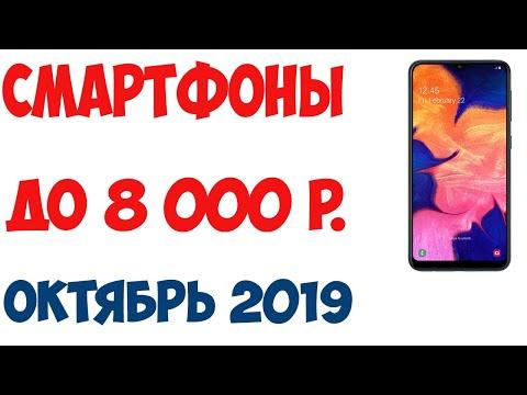Лучшие смартфоны до 8 000 рублей. Октябрь 2019 года. Рейтинг! Топ-7
