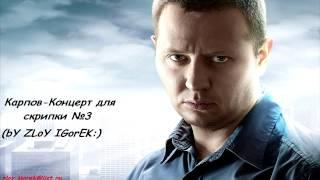 Алексей Шелыгин - Концерт для скрипки №3 2012 (by Tretyakov)