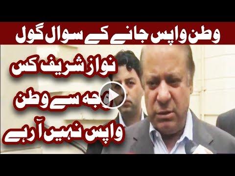 Nawaz Sharif Ka Waten Wapis Aanay Kay Sawal Par Koi Jawab Nahi - Headlines - 12:00 AM - 24 Sep 2017