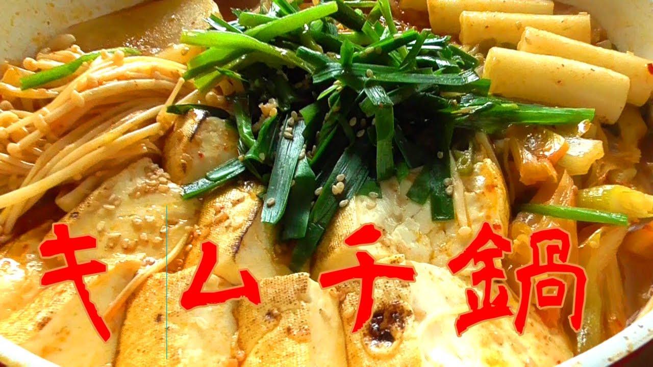 【キムチ鍋】暑い夏は熱いお鍋で乗り切ろう!