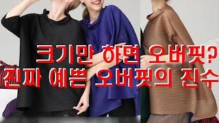 주름옷 트위키 플리츠 pleats1141 드레이프 카라…