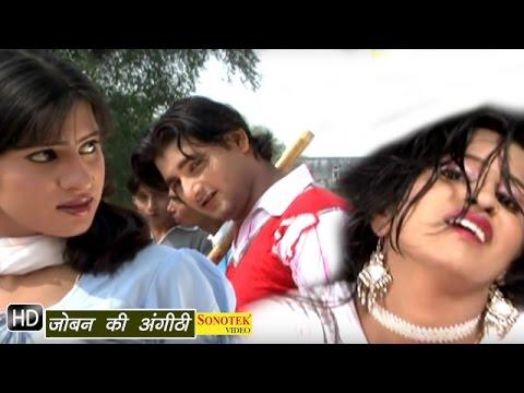 Joban Ki Angithi || जोबन की अंगीठी || Vijay Verma, Anne B || Haryanvi Hot Songs thumbnail