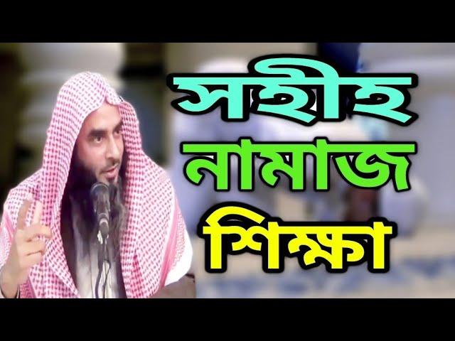 সঠিক ভাবে নামাজ পড়ার নিয়ম┇সঠিক নামাজ শিক্ষা┇সহীহ নামাজ শিক্ষা A টু Z By Sheikh Motiur Rahman Madani